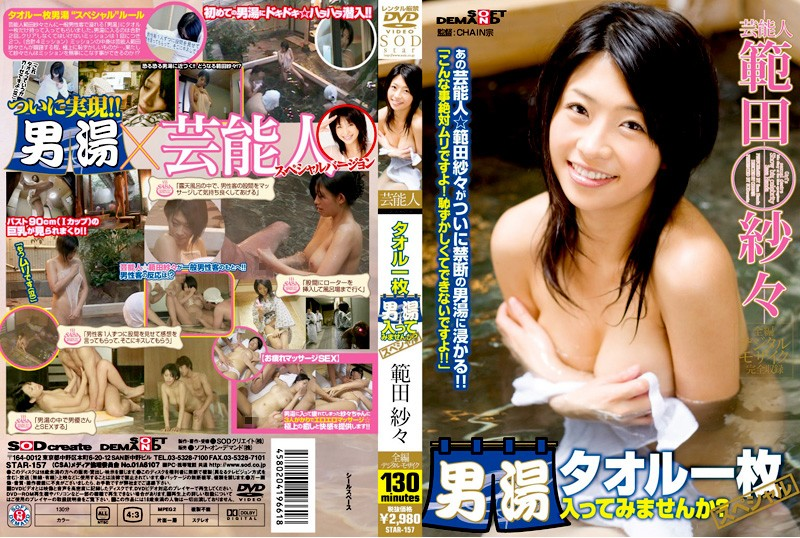 1star157spl STAR 157 Sasa Handa   Performer Sasa Handa   One Towel, Won't She Try Entering the Men's Side? Special