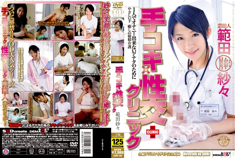 1star163pl STAR 163 Sasa Handa   Performer Sasa Handa   Tekoki x Fucking Clinic