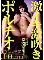 芸能人 Hitomi 激イキ激吹きポルチオ(SODクリエイト)【star-177】