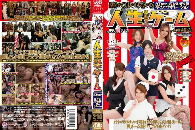 1star250pl STAR 250 Saori Hara, Ai Haneda, Riri Kuribayashi, Roa Sumikawa, Nao Mizuki and Nina   Control Wet Pussy in SOD Game