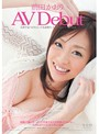 AV Debut 前田かおり
