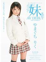 Yamaguchi Riku In Av Debut National Icon's Sister
