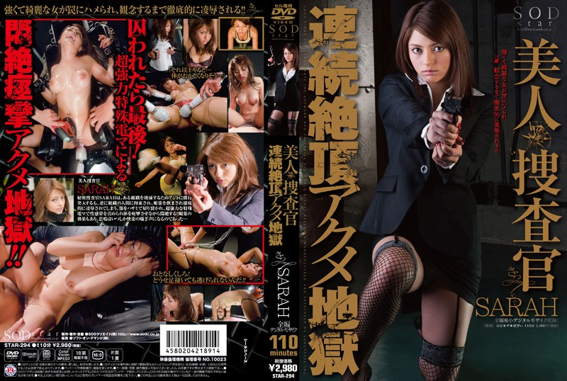 http://pics.dmm.co.jp/mono/movie/1star294/1star294pl.jpg