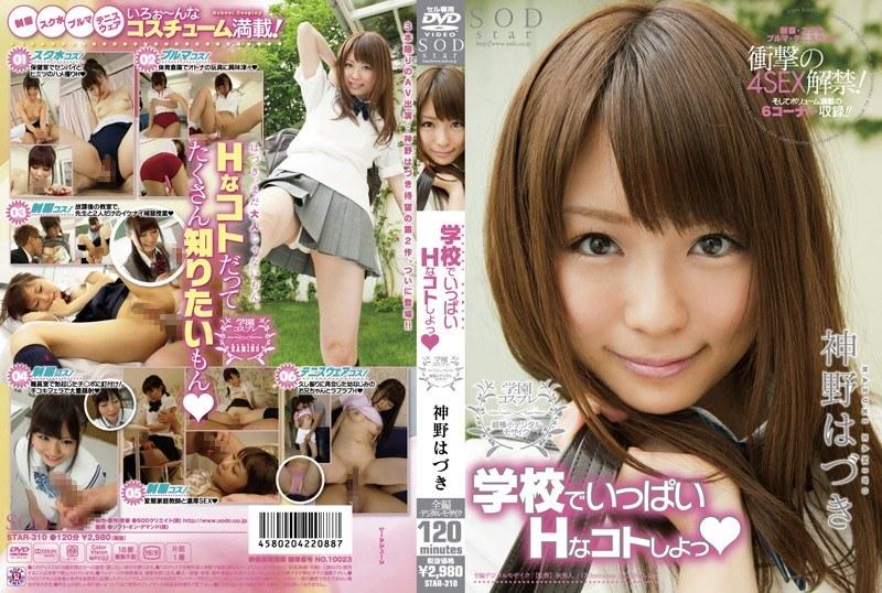 1star310pl STAR 310 Hazuki Kamino   Let's Do a Lot of Erotic Things At School