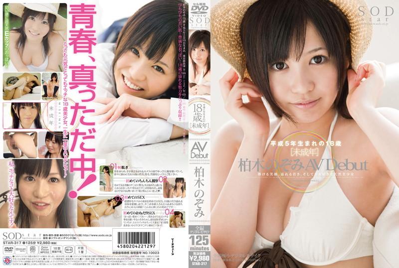 1star317pl STAR 317 Nozomi Kashiwagi   Very Young One's AV Debut