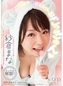 紗倉まな アナタのおち○ぽミルクを初ごっきゅん(ハート)