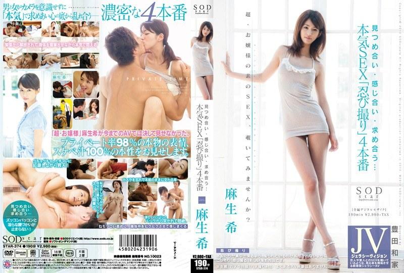 麻生希 見つめ合い・感じ合い・求め合う…本気SEX「忍び撮り」4本番