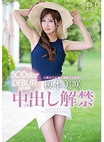 榎本美咲 SODstar DEBUT!&移籍即中出し解禁 Blu-ray Disc版画像