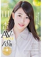 三田杏 AV Debut STAR-841画像