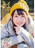 SODstar 三田杏 イカされチャレンジ4本番 人生最多絶頂記録更新! STAR-876画像