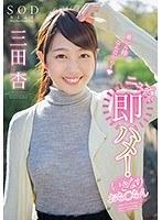 SODstar 三田杏 ニュプっと即ハメ!いきなりおち○ちん STAR-889画像