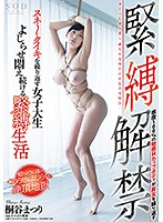 スネークイキを繰り返す女子大生 よじらせ悶え続ける緊縛生活 桐谷まつり STAR-938画像