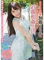 最高にエッチで可愛い加藤ももかがアナタの妹になってラブラブ近親相姦生活 STAR-960画像