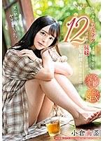 小倉由菜 みるみるヌキテクが上達していく成長期の従妹(いとこ)に3日間で12発も射精させられた思い出 STAR-998画像