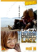 「レイプ!無人島サバイバー 捕まったら最後 LAST シーズン2 持田茜」のパッケージ画像