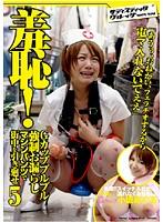 「羞恥!Gカップブルブル強制お漏らしマシンパンツで街中を引き廻せ5 小坂めぐる」のパッケージ画像