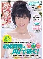陵辱!素人花嫁が結婚式前日に最初で最後の AV出演! VOL.02