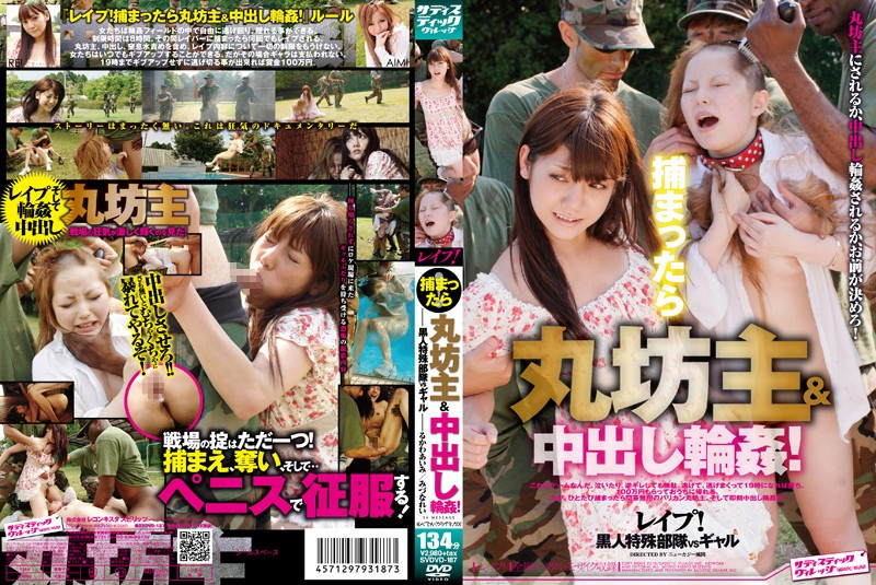 1svdvd187pl SVDVD 187 Rei Mizuna & Aimi Rukawa   Rape Gangbang Caught vs Black Force