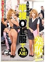 羞恥!AV会社にRUMIKAが半裸OL服で一日入社! [DVD]