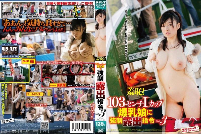 1svdvd212pl SVDVD 212 Azusa Nagasawa   Super Big Breasts Girl I Cup 103cm