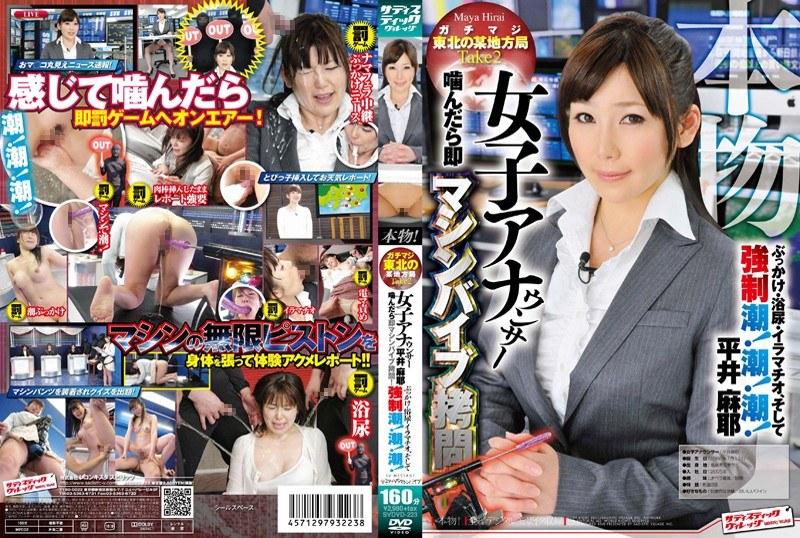 1svdvd223pl SVDVD 223 Maya Hirai   Forced Bukkake Facial Active Lady Announcer Take 2
