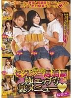 Watch Do You Know Cheer Beer Girls was Very Naughty - Eimi Ishikura