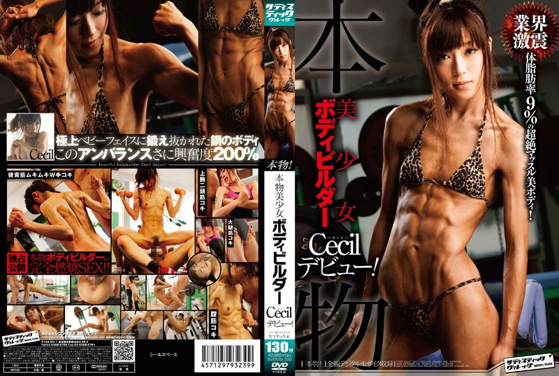 1svdvd239pl SVDVD 239 Cecil   Beautiful Young Lady Who is Actually a Bodybuiler, Cecil's Debut!
