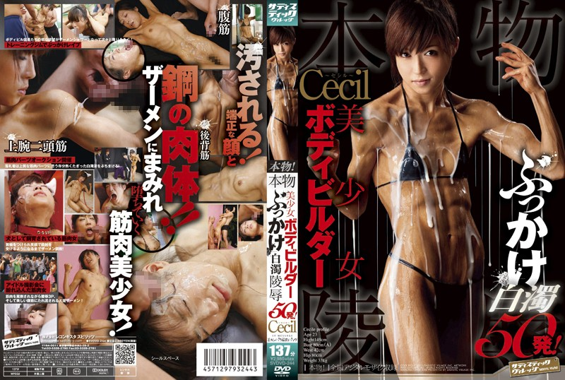 1svdvd244pl SVDVD 244 Cecil   Beautiful Young Lady Who is Actually a Bodybuilder, Bukkake Milky Disgrace 50 Shots!