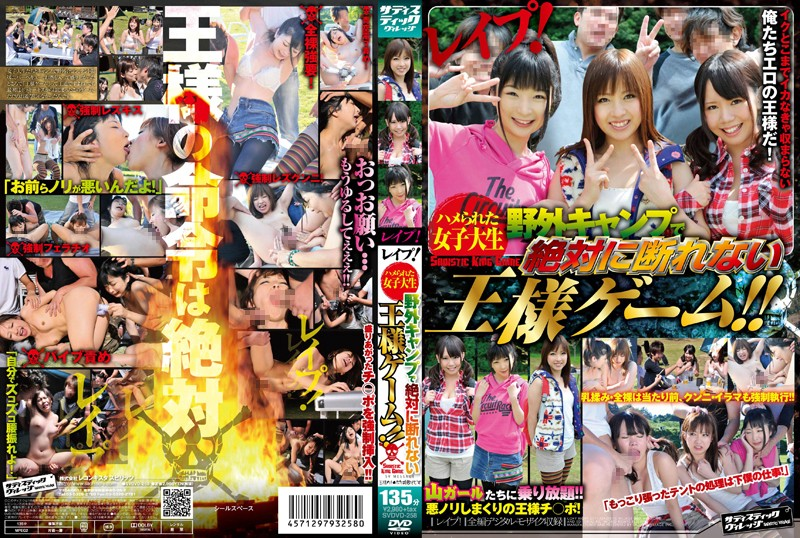 1svdvd258pl SVDVD 258 Mikuru Mio   Rape! Students Who Got Banged   A King Game They Can't Refuse to Participate In While Camping Outdoors!!