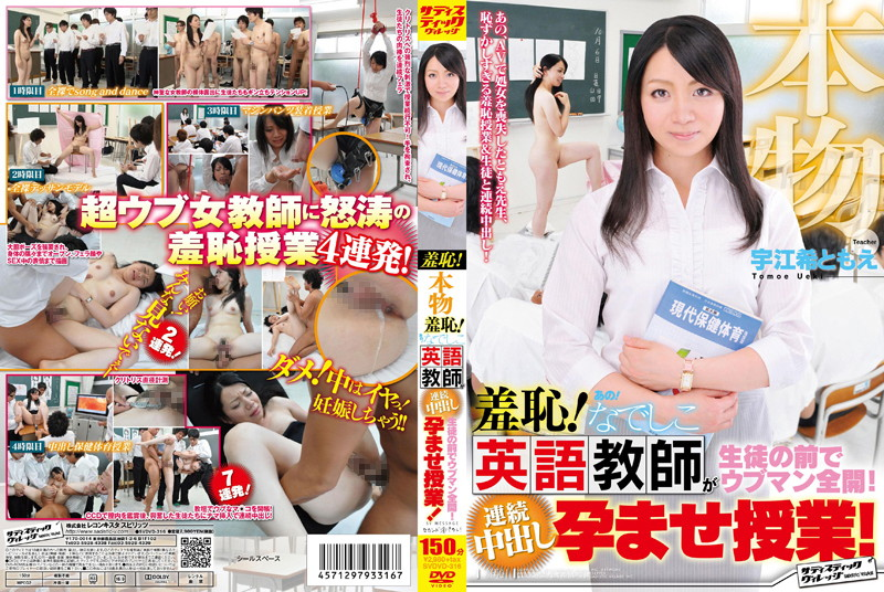 1svdvd316pl SVDVD 316 Tomoe Ueki   Embarrassment! Hey! A Sweet English Teacher With Her Inexperienced Pussy Hanging Open For All Her Students to See! During This Lesson, She Gets Filled With Cream Pie One After the Other!