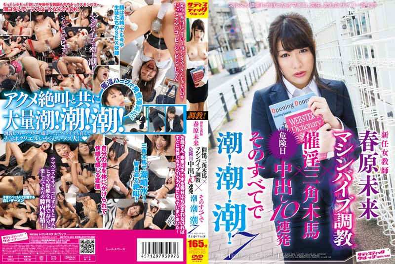1svdvd402pl SVDVD 402 Miki Sunohara   New Teacher Miki Sunohara   Machine Vibrator Breaking x SM Bench With Aprhodisiac x 10 Cream Pies in a Row Whiles She's Most Fertile, All This Makes Her Squirt! Squirt! Squirt! 7