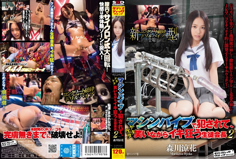 1svdvd478pl SVDVD 478 Suzuka Morikawa   Banged With a Machine Vibrator, This Student Council President Came Wildly While Giggling 2
