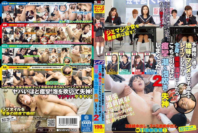 1svdvd504pl SVDVD 504 As We Were Ra ing a Plain Jane Prep School Student Who Studies Hard, We Smeared Her With An Aphrodisiac and Then She Convulsed, Squirted & Foamed At the Mouth, Swooned So Hard That She Pulled Us With Her! 2