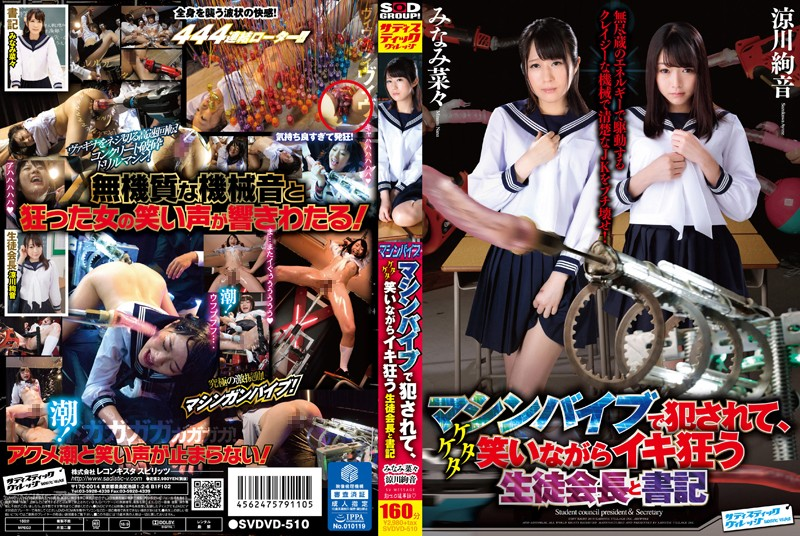 1svdvd510pl SVDVD 510 Ayane Suzukawa & Nana Minami   Banged With a Machine Vibrator, This Student Council President and Secretary Came Wildly While Giggling