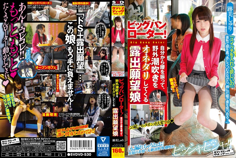 1svdvd530pl SVDVD 530 Shuri Atomi   Big Bang Rotor! A Miss With An Exhibitionist Ambition Put Mustard Into Rocking Her Hips, Going So Far As to Squirt in Public