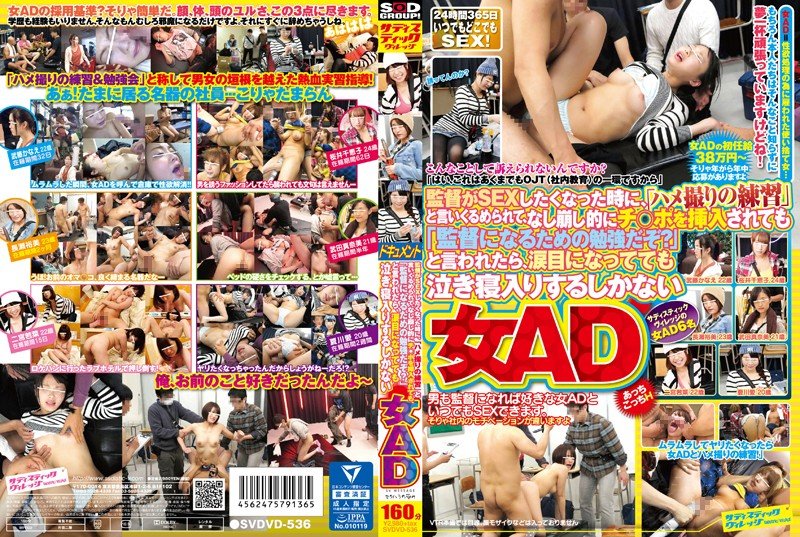 "1svdvd536pl SVDVD 536 When a Director Wants to Have Sex, He'll Say ""It's Time to Practice Filming Sex"", Inserting His Cock By and By and Adds ""You Do Want to Learn to How to Be a Director, Right?"" and So Despite Having Tears in Her Eyes, a Female Assistant Director Meekly Accepts Her Fate"