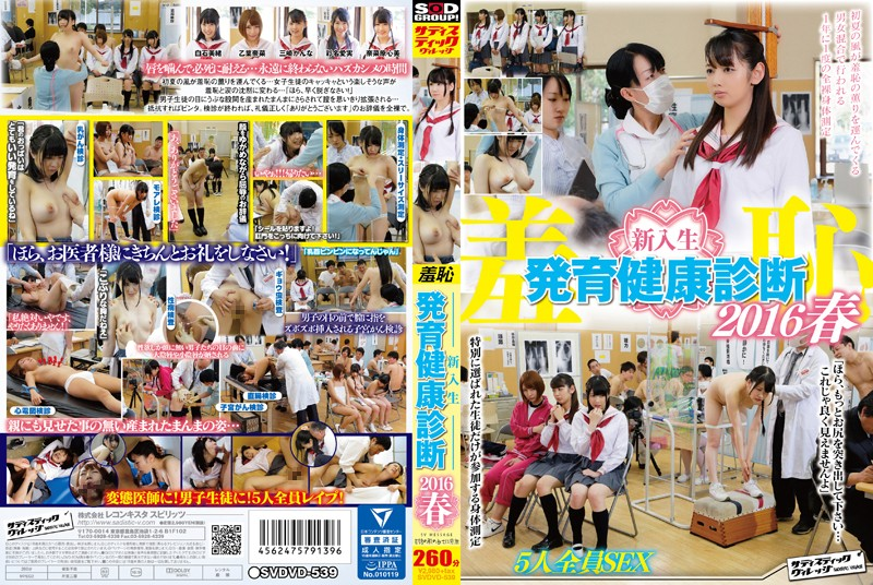 1svdvd539pl SVDVD 539 Embarrassment, Spring 2016 Freshman Bodily Development Physical Exam