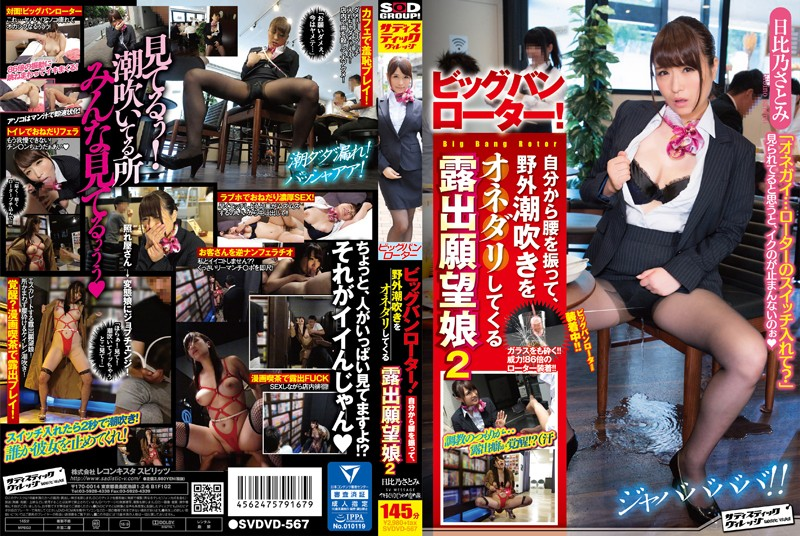 1svdvd567pl SVDVD 567 Hibino Nosatomi   The Big Bang Rotor! Shake The Waist From His Own, Exposed Desire Daughter 2 Hibi No Satomi Come To Scrounge Outdoor Squirting