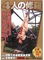 「志摩GOLD90 4人の修羅」のパッケージ画像