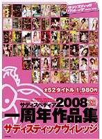 「サディスペディア2008一周年作品集 サディスティックヴィレッジ」のパッケージ画像