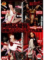 「拷問&陵辱!戦慄のマシンバイブ戦慄作品集 vol.1~vol.4」のパッケージ画像