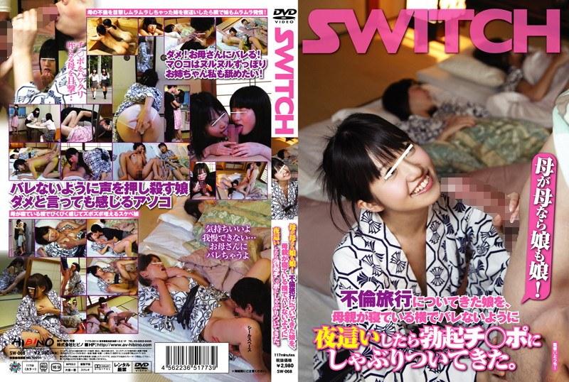 1sw068pl SW 068 Kotomi Asakura, Banana Asada   Erotic Mother and Daughter Hot Spring Travel Affair