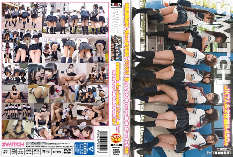 SW-454 The Story Of A Schoolgirl Panty Peep Show