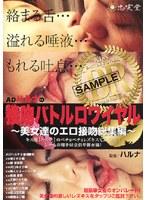 「ADハルナの接吻バトルロワイヤル ~美女達のエロ接吻総集編~」のパッケージ画像
