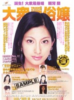 「大衆風俗嬢2」のパッケージ画像