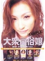 「大衆風俗嬢3」のパッケージ画像