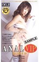 「ANAL VIP 沢口あすか」のパッケージ画像
