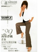 「Age29 南原香織 若妻 元大手企業受付嬢」のパッケージ画像