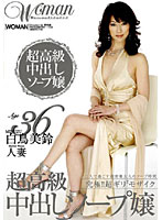 「Age36 白鳥美鈴 人妻 超高級中出しソープ嬢」のパッケージ画像