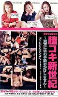「菅原ちえ監督の膣コキ新世紀 貴方にはお手数おかけしません」のパッケージ画像